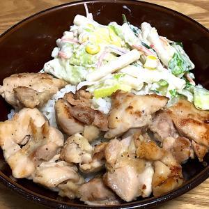 ☆塩にんにく鶏肉ソテー・マカロニサラダ丼