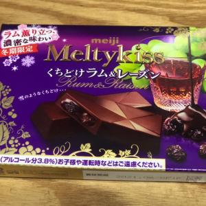☆Meltykiss くちどけラム&レーズン