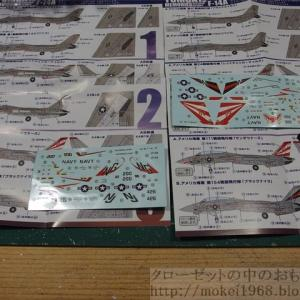 F-toys 1/144 F-14 トムキャットメモリーズ 追加2機