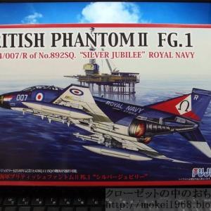 フジミ 1/72 ブリティッシュ ファントムⅡ FG.1 シルバージュビリー