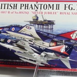 フジミ 1/72 ブリティッシュ ファントムⅡ FG.1 女王陛下のロイヤルファントム完成