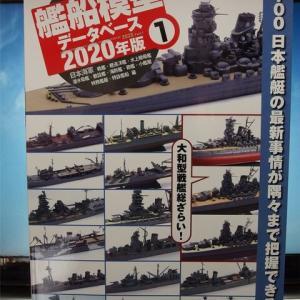 1/700 艦船模型 データベース 2020年度版1