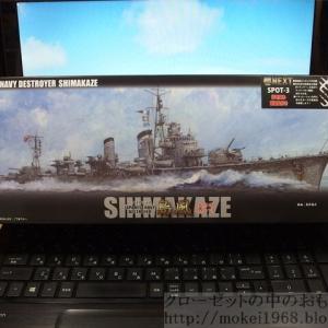 フジミ 1/350 艦NEXT 日本海軍 駆逐艦 島風