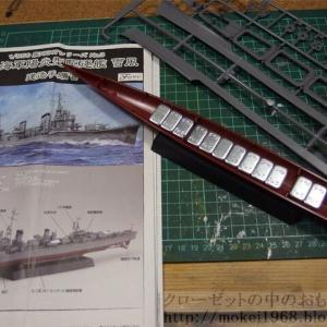 フジミ 1/350 艦NEXT 日本海軍 駆逐艦 雪風 建造開始