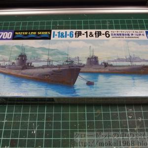 アオシマ 1/700 ウォーターライン 日本海軍 潜水艦 伊-1&伊-6