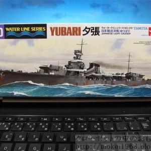 タミヤ 1/700 ウォーターライン 日本海軍 軽巡洋艦 夕張