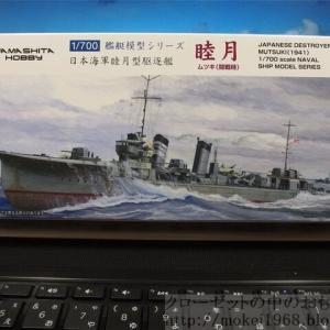 ヤマシタホビー 1/700 日本海軍 駆逐艦 睦月