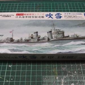 ヤマシタホビー 1/700 日本海軍 特型駆逐艦 吹雪 1941開戦
