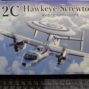 フジミ 1/72 グラマン E-2C ホークアイ 早期警戒機