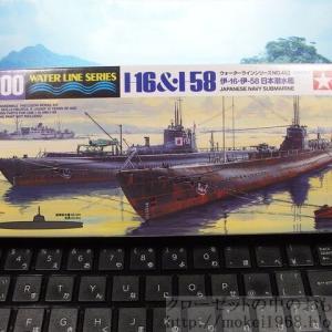 タミヤ 1/700 WL 日本海軍 伊-16 & 伊-58