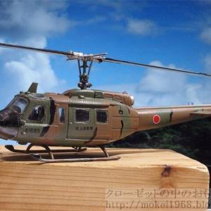 ハセガワ 1/72 UH-1Hイロコイ 完成まで