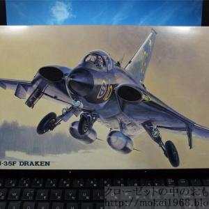 ハセガワ 1/72 J-35F ドラケン