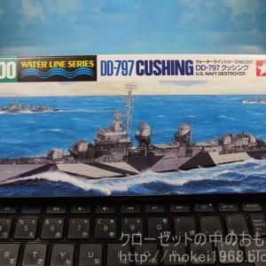 タミヤ 1/700 米海軍 駆逐艦 DD-797 クッシング