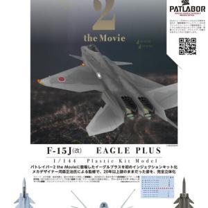 機動警察パトレイバー2 the Movie F-15j(改)イーグルプラス