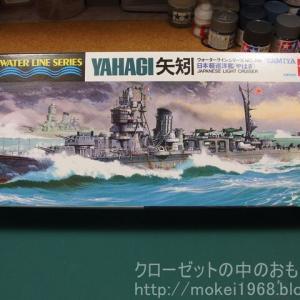 タミヤ 1/700 日本海軍 軽巡洋艦 矢矧