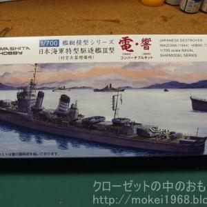 ヤマシタホビー 1/700 日本海軍 駆逐艦 雷/響 コンパチキット