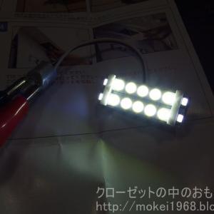 トヨタ ライズ /ダイハツ ロッキー ユアーズ製 LEDライセンスランプ購入