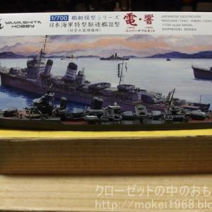 ヤマシタホビー 1/700 日本海軍 駆逐艦 電/響 続き