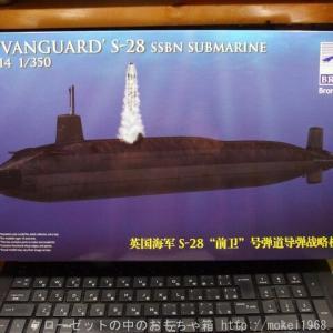 1/350 潜水艦の続き
