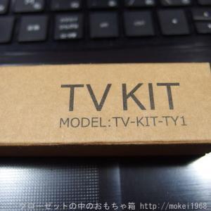 トヨタライズ 純正ナビ用TV-KIT 安全運転第一でお願い