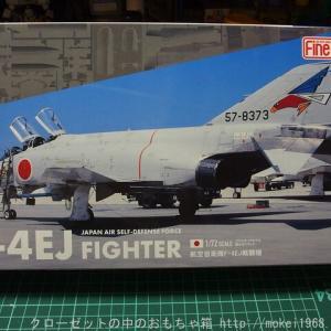 ファインモールド 1/72 航空自衛隊 F-4EJファントムⅡ