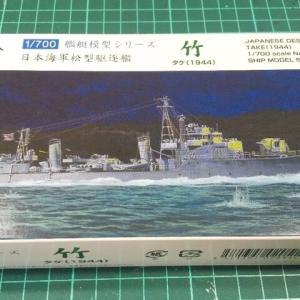 ヤマシタホビー 1/700 日本海軍 松型駆逐艦 竹