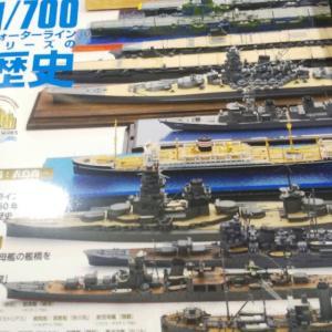 艦船模型スペシャル No.81 祝50周年1/700WLシリーズの歴史