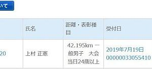 #危ない・・・京都マラソン