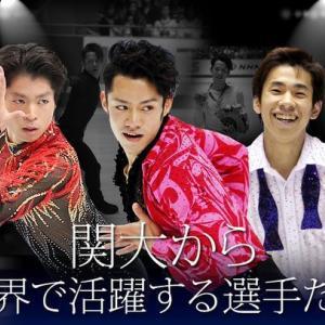 大輔さん関大公式ブログの記録とD1SK公式サイト、西日本選手権に向けてのコメント、他