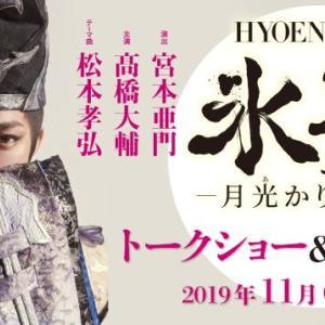 大輔さんマリアンベスへ&映画館で見る「氷艶2019」とトークショー11/6開催