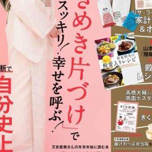 髙橋大輔選手聖地巡礼MAPに関する情報&「ESSE 2020年新年特大号」表紙