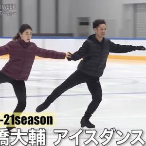 アイスダンス界に新風を吹き込む村元髙橋組の2020-21シーズン始動
