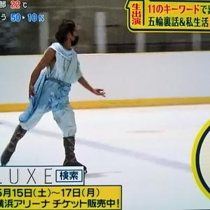 大輔さんシューイチ生出演&「LUXE」光の王子が舞うリハーサル風景とキャスト集合写真