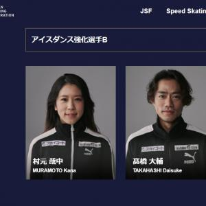 リニューアル!日本スケート連盟公式サイトの村元髙橋組プロフィール&9月のFSTV!放送予定