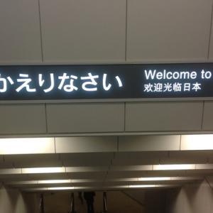 日本へ一時帰国の深セン駐在員 日式カラオケのない生活もまた新鮮で健全なり