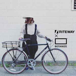 2021「RITEWAY」x「BOTANIZE」x『 STYLES 26 』限定25台スタイルス26 ボタナイズ スタイルス グレイシア ライトウェイ シェファード クロスバイク おしゃれ自転車