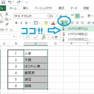 ハロー!パソコン教室浦和校でExcelの小ネタ紹介