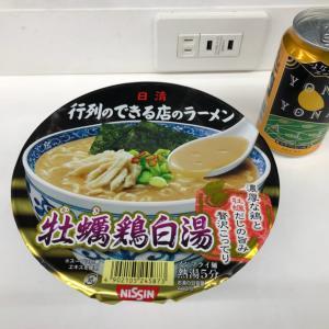 コンビニでご飯。今日は牡蠣鶏白湯のラーメンです。