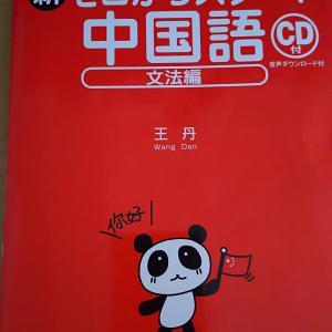6月の中国語検定キャンセル