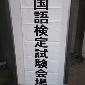 第101回中国語検定受けました