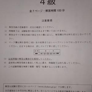 中国語検定4級 自己採点しました