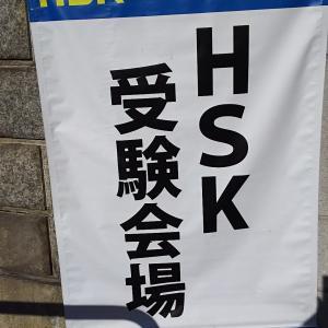 中国語検定とHSK