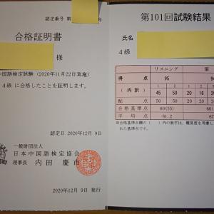 中国語検定4級結果