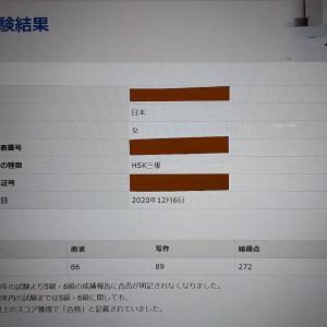 HSK3級合格 ☆ 汉语水平考试及格