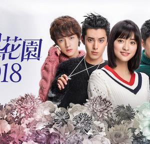 2021年4月視聴の中国ドラマ映画