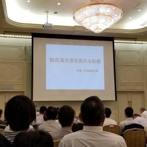 関東ブロック 老人福祉施設研修総会