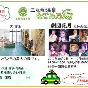 プチ旅・・・温泉と大衆演劇