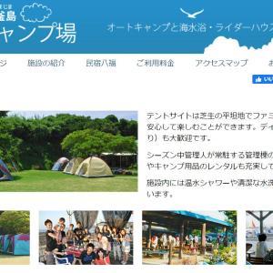 七福キャンプ場
