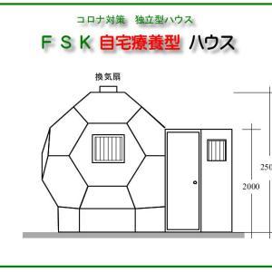 コロナ対策 FSK自宅療養型ハウス