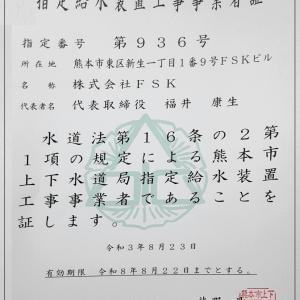 熊本市水道局指定工事店に承認されました。
